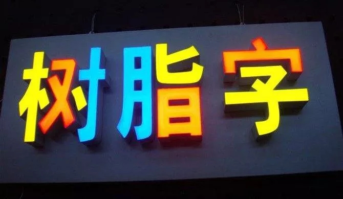 LED发光字的树脂字